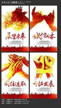 橘色企业文化海报设计模板
