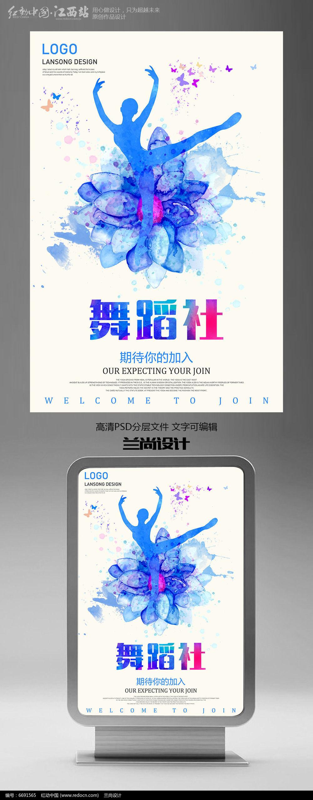 舞蹈协会社团纳新海报设计