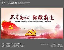 中国风不忘初心继续前进党建展板设计模板