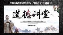 中国风道德讲堂展板