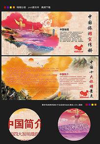 中国风文化艺术画册封面设计图片下载