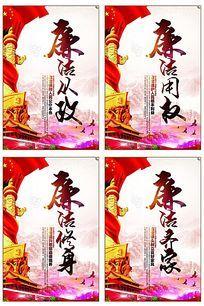 中国共产党党员廉洁自律规范展板设计