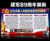 81建军节展板宣传栏