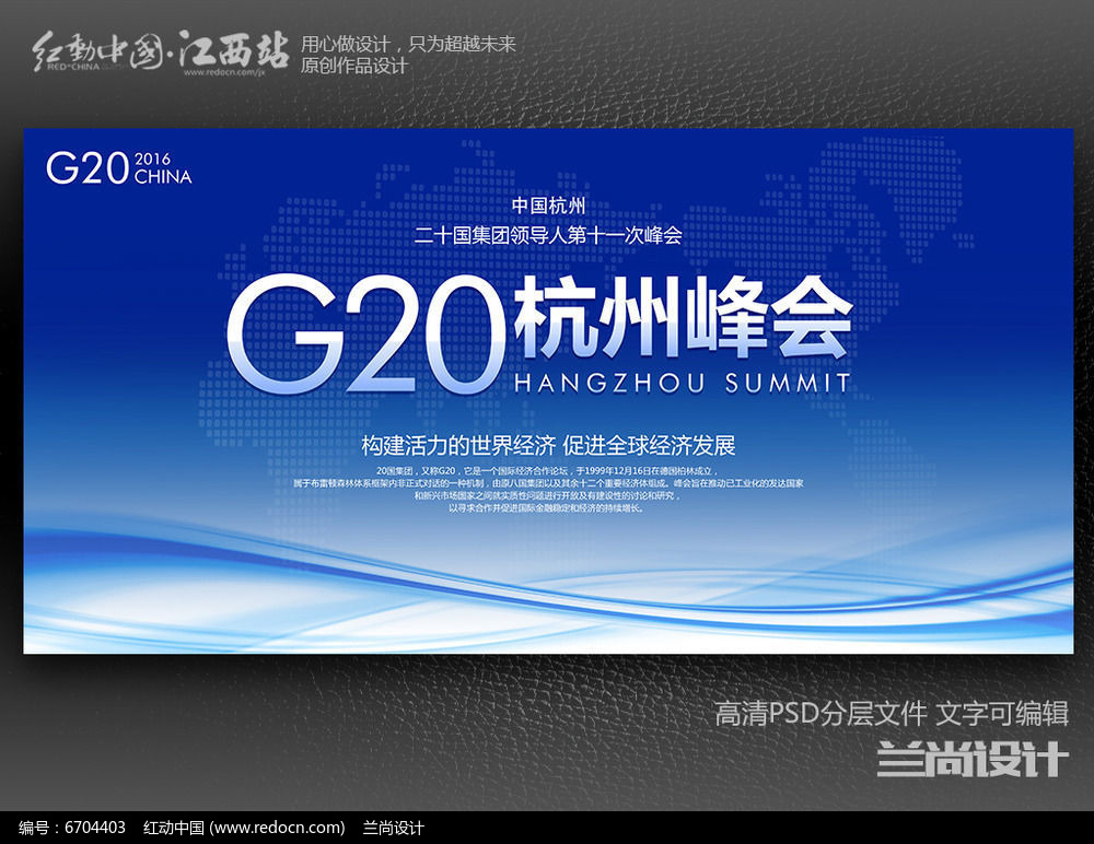 g20峰会2017