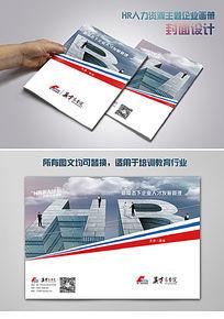 HR主题宣传画册封面设计