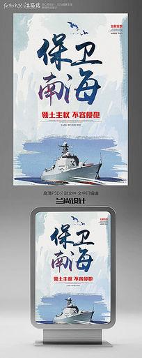 保卫南海捍卫主权宣传海报设计