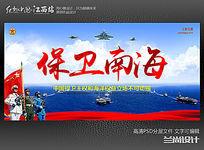 保卫南海宣传海报展板设计