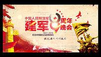 八一建军节晚会展板广告设计