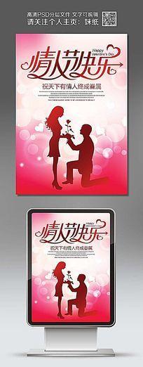 创意浪漫情人节快乐字体海报设计