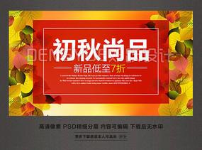 初秋尚品宣传活动海报