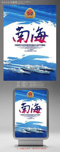 大气保卫疆土南海是中国的展板设计