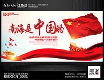 大气南海是中国的宣传海报设计