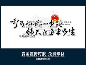 大气中国风保卫南海宣传海报