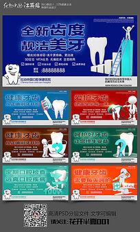关爱牙齿健康生活宣传海报
