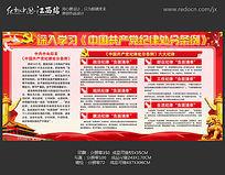 红色学习党员廉洁自律准则和纪律处分条例展板