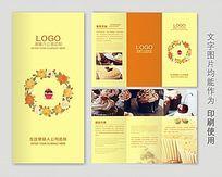 黄色可爱花纹甜品糕点菜单三折页