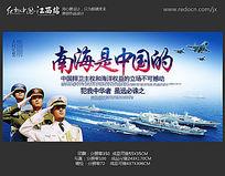 简约保卫疆土南海是中国的展板设计
