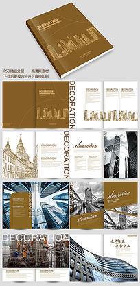 简约大气建筑宣传画册设计