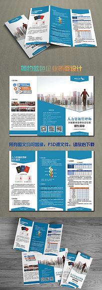 简约蓝色方块企业折页