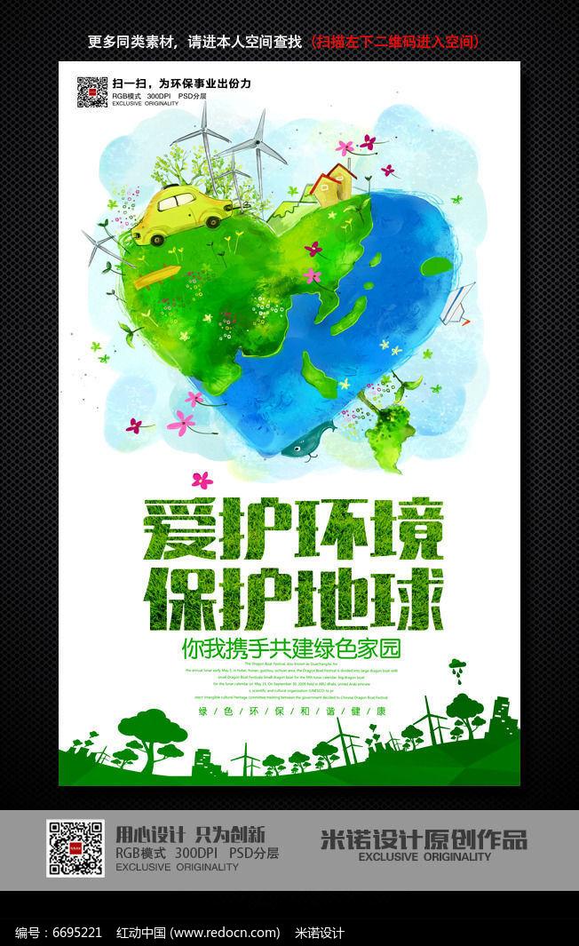 简约时尚爱护环境保护地球宣传海报设计