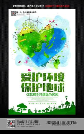 环境保护宣传单 下载 生态环境保护环保林业绿化ppt 创意绿色环境保护图片