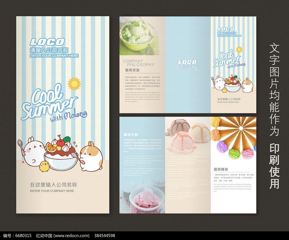 卡通可爱夏日甜品冰淇淋奶茶三折页