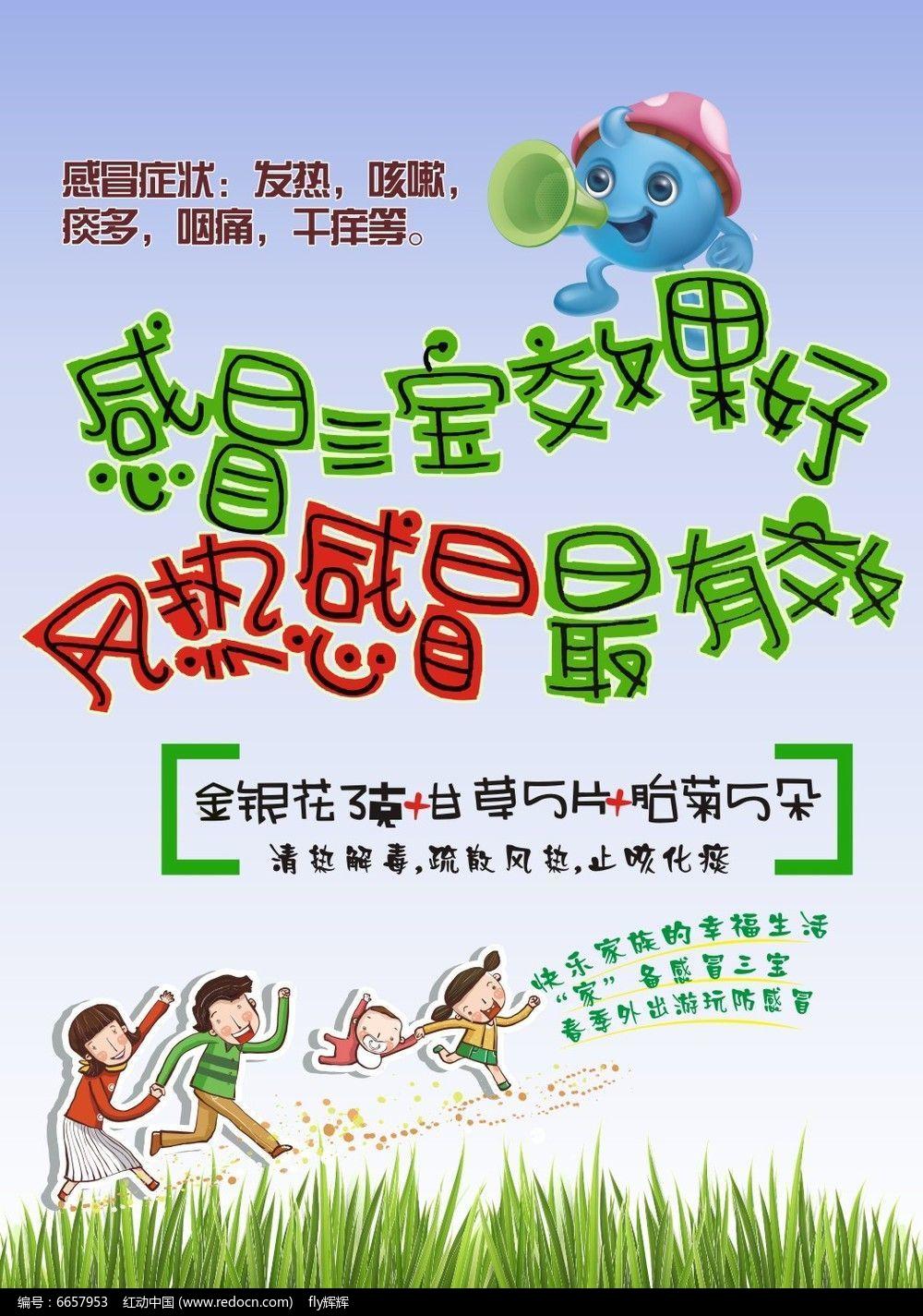 卡通pop字体医药宣传海报cdr图片