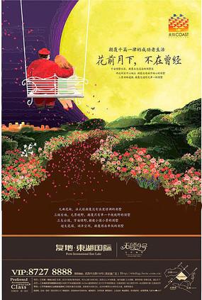 创意手绘情人节促销海报