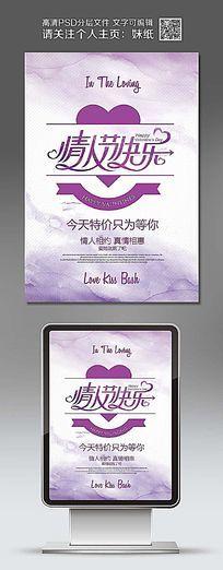 浪漫紫色七夕情人节宣传海报设计下载