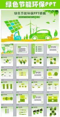 绿色节能环保减排PPT模板