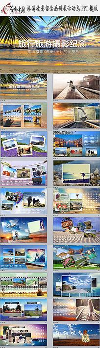 旅游摄影电子相册旅行留念照片展示商务宣传画册动态PPT模板下载