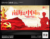 南海仲裁海报展板设计 PSD