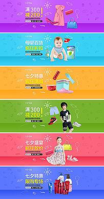 七夕情人节海报促销设计