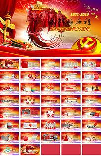热烈庆祝中国共产党成立九十五周年ppt模板