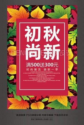 时尚创意初秋尚新促销海报