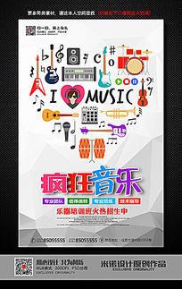 时尚创意乐器培训班招生海报设计