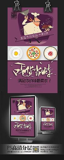 时尚简约餐厅料理海报设计