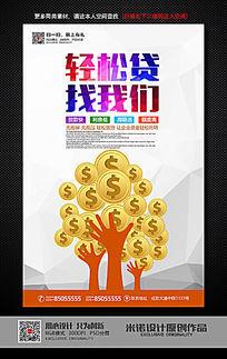 时尚金融贷款海报设计