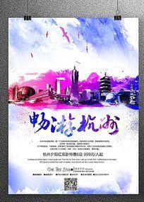 水彩畅游杭州旅游宣传海报