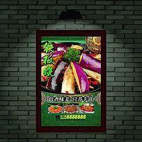 铁板带鱼烧茄子海报设计