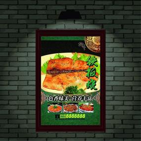 铁板三文鱼海报设计