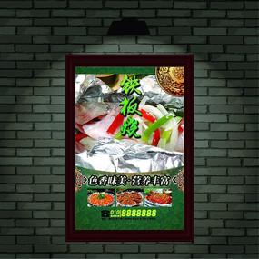 铁板锡纸焗鲈鱼海报设计
