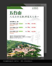 五台山旅行社宣传单页