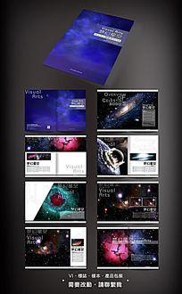 星空科技画册
