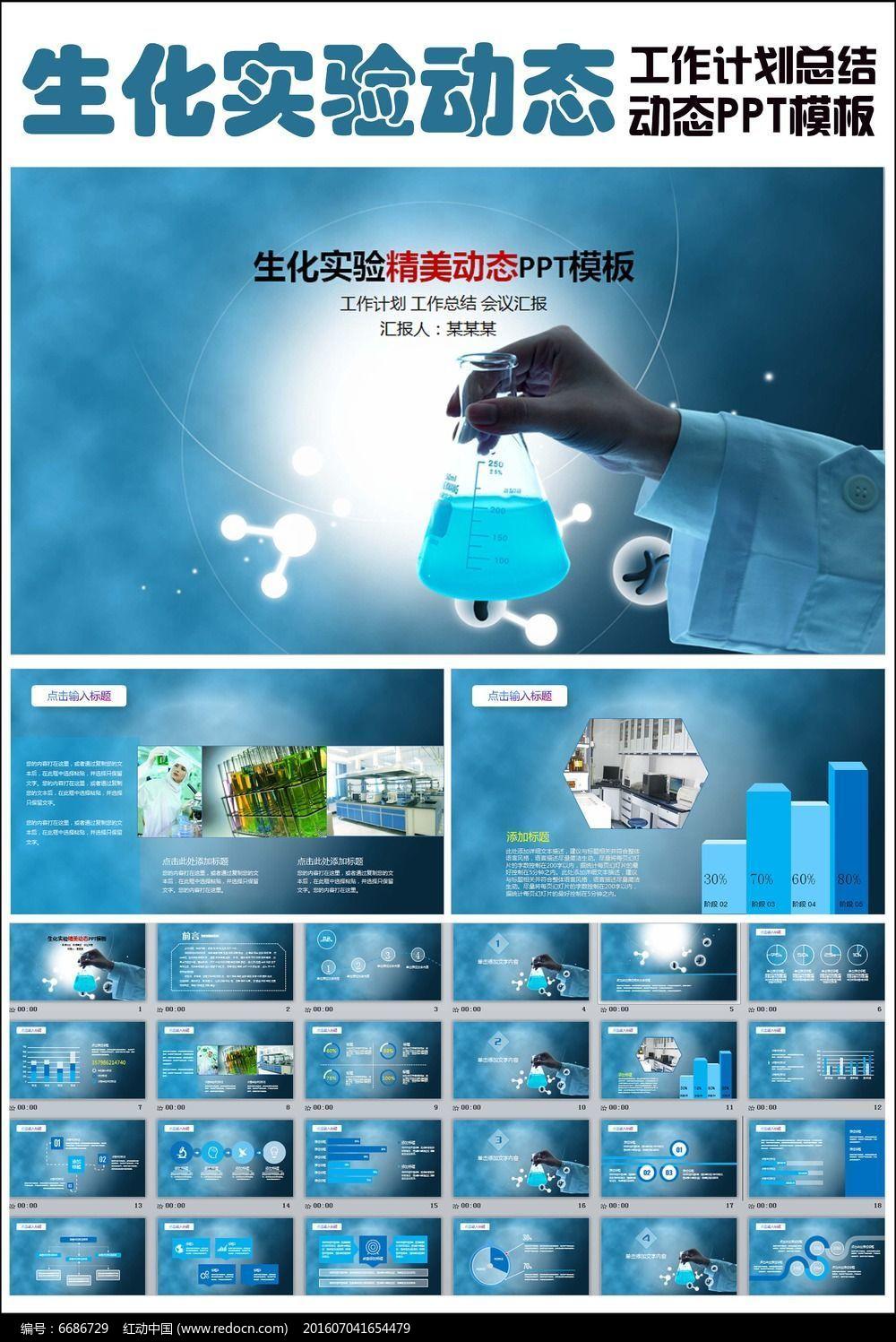 设计稿 ppt模板/ppt背景图片 科研教育ppt 医学研究医学实验生化科学图片