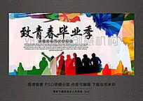 致青春毕业季宣传海报设计