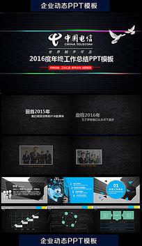 中国电信集团公司通用版动态ppt模板