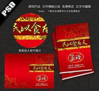 中国风菜谱封面模板