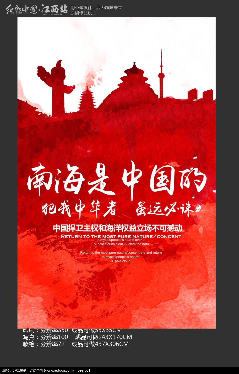 中国风南海仲裁海报设计