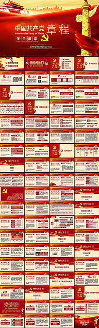 中国共产党章程党章党规学习解读PPT